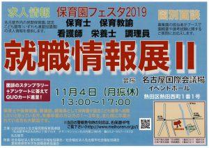 11/4(月振休)『就職情報展Ⅱ』に出展します。