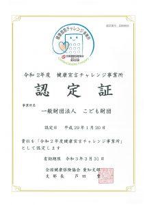 健康宣言チャレンジ事業所に認定されました。