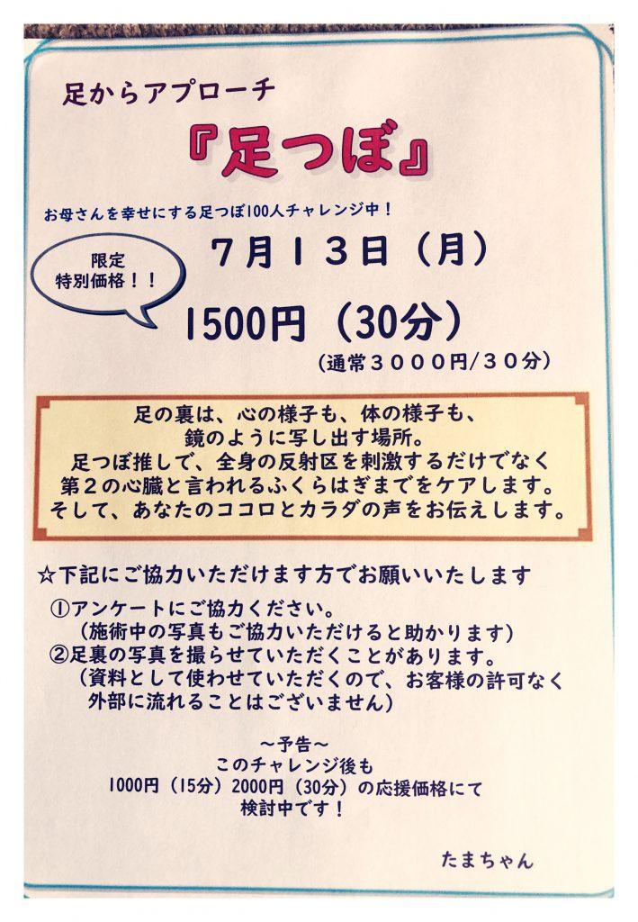 7/13(月) たまちゃんの「足つぼ」後1枠空いてます!
