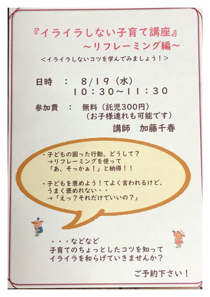 8/19(水) ぽかぽか講座「イライラしない子育て講座」のお知らせ!