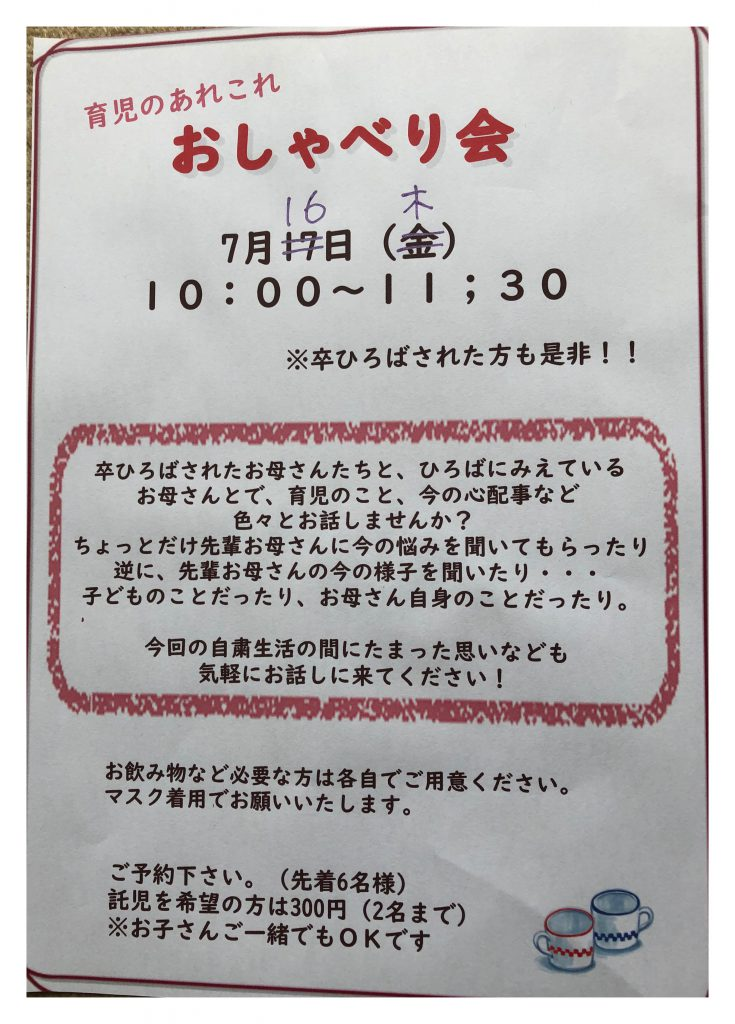 7/16(木)ぽかぽか講座「育児のあれこれおしゃべり会」のお知らせ!