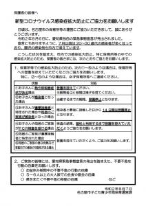 名古屋市より感染拡大防止のための通知がございました。